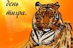Школьная акция  «День тигра на Дальнем Востоке»