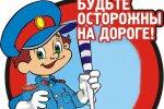 Школьная викторина – игра «Знатоки ПДД»
